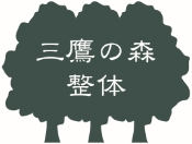 三鷹の森 整体のロゴマーク